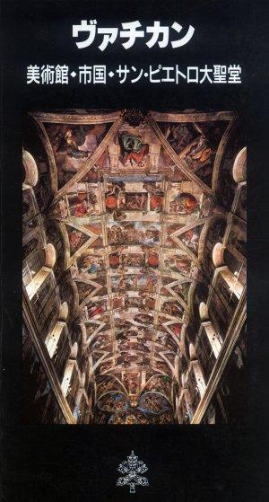 Bildtext: Führer der Vatikanischen Museen und der Vatikanstadt - Monumenti, Musei e Gallerie Pontificie & 7 original Postkarten von Papafava, Francesco