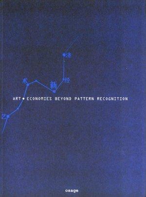 Bildtext: Art Economies Beyond Pattern Recognition von Biljana Ciric, Eugene Tan, Khim ONG