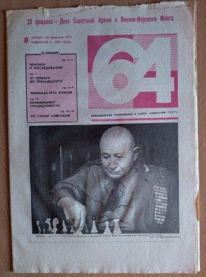 64 Schachmatnoje Obosrenie / Schachrevue Nr. 8/1979 Februar