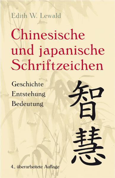 Mit bedeutung zeichen japanische Japanische Zeichen: